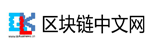 区块链中文网