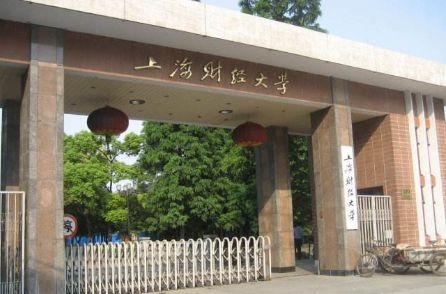 """018年中国财经类大学排行榜单一览(全)"""""""