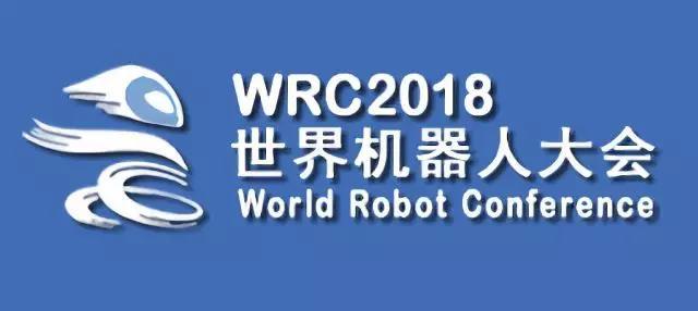 FTF青少年无人机大赛总决赛将亮相 2018世界机器人大会